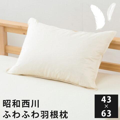 ふわふわ羽根枕 43x63cm ふわふわ フェザー100% 西川 ピロー はね まくら 枕 羽根 昭和西川 安眠 快眠 フワフワ