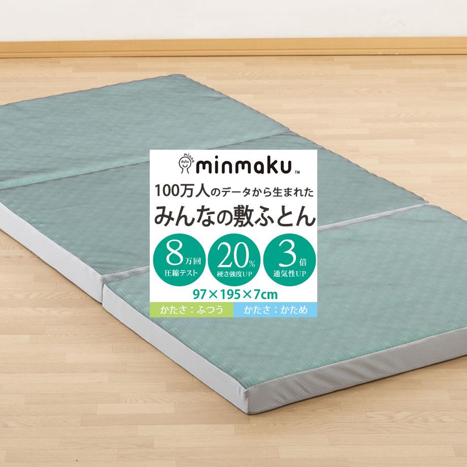 敷布団 100万人のデータから生まれた みんしき minshiki みんなの敷ふとん シングルサイズ 97×195×7cm 敷布団 体圧分散 ハード 腰痛 肩こり マットレス シングル ウレタン 三つ折り 日本製 父の日
