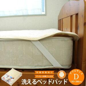 ベッドパッド洗える西川