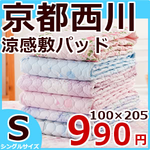 西川 敷きパッド 快眠シングルサイズの敷きパッドが特価! ひんやり敷パッドチェック(P/B)...