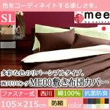 ▽【西川リビング】12色リバーシブルカバーコレクション、掛けカバーSL150×210
