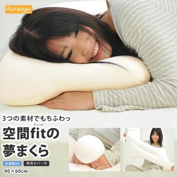 空間fitの夢まくら 頭にぴったりフィットする 低反発枕 低反発 枕 肩こり 枕 低反発まくら 枕 安眠枕 枕 快適枕 枕 安眠グッズ まくら 枕 マクラ 枕 低反発 空間フィット しゃべくり007 ギフト