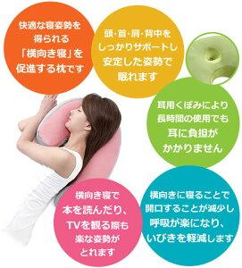横向きで眠ると睡眠が楽になっていびきの軽減効果が期待されます