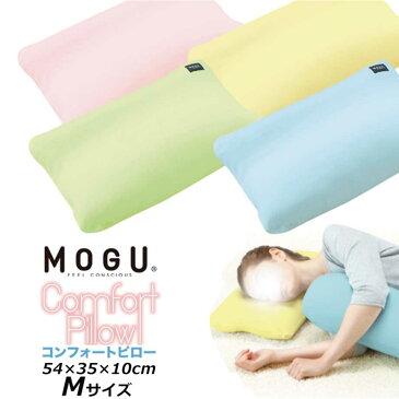 MOGU コンフォートピロー 専用カバー M 約横54cm×縦35cm×高さ10cm