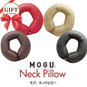 MOGU フィットネックピロー ギフト