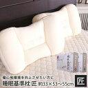 睡眠基準枕 匠 低反発 高反発 高め 低め 選べるまくら 来客用 残暑見舞い