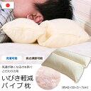枕 肩こり いびき防止グッズ いびき防止枕 いびき軽減枕 日本製 いびき予防枕 いびき対策 安眠 快眠 イビキ防止グッズ ギフト 来客用 残暑見舞い