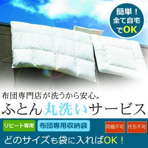 感動!こんなにふっくら!ふとん丸洗い!3枚で1万円!【同梱・代引きはご利用頂けません。】