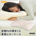 空間fitの夢まくら 専用ピローケース 枕カバー 空間フィッ...