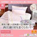 まくらカバー 西川 枕カバー 35×50 小花柄 ボーダー 可愛い リーフ 綿100% コットン ピローケース ピロケース 来客用 残暑見舞い