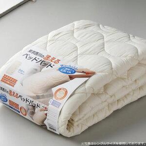 ベッドパッド洗える西川ダブル洗えるウールベッドパッド羊毛140×200D抗菌防臭ウール100%CNI0601753