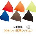 MOGU 気持ちいい三角クッション 専用カバー単品 ソファ インテリア 残暑見舞い 敬老の日 ギフト
