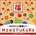 MOGU 福袋 個数限定 クッション まくら ビーズ