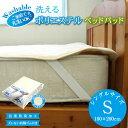 ベッドパッド 洗える 西川 シングル 洗えるポリエステル ベッドパッド 100×200 抗菌防臭 CNI0601701 来客用 残暑見舞い