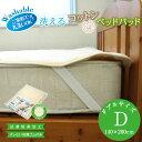 【送料無料】ベッドパッド 洗える 西川 ダブル 洗えるコットンベッドパッド 綿100% ダブルサイズ 140×200 D 抗菌防臭 CNI0601733