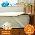 ベッドパッド 洗える 西川 シングル 洗えるウール ベッドパッド 羊毛 100×200 S 抗菌防臭 ウール100% CNI0601751