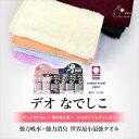 【速乾性】【タオル】エアーかおる 今治タオル デオ なでしこ 日本製 風呂上り スポーツ ジム タオル 来客用 残暑見舞い