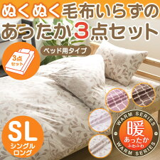毛布いらずのあったか3点セット・シングルロング・ベッド用ボックスシーツタイプ