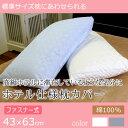 ホテル仕様まくらカバー ピロケース 枕カバー ピローケース まくら マクラ 中合わせ式 43×63 来客用 残暑見舞い