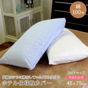 ホテル仕様まくらカバー綿100%ピローケース中合わせ式45×75ギフト