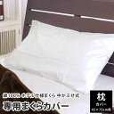 綿100% ホテル仕様専用 まくらカバー ホワイト 50×85cm 45×75cm枕用 ギフト 【メール便可】
