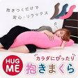 カラダにぴったり抱きまくら 抱きしめて眠りにつきたい 横向き寝枕 ロング 抱きつきながら眠るシアワセ♪癒し系の抱き枕 送料無料