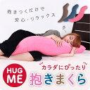 抱き枕 枕 カラダにぴったり抱きまくら 抱きしめて眠りにつきたい 横向き寝枕 ロング ギフト