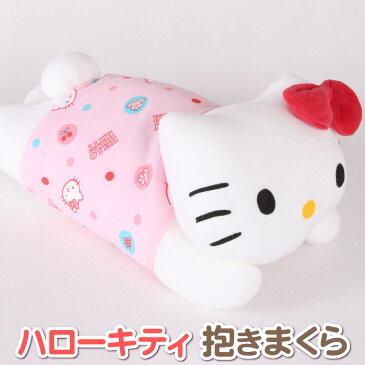 ハローキティ 抱き枕 西川産業 Hello kitty キティ 洗える キャラクター サンリオ 誕生日 こども 抱きまくら ジュニア まくら パイル ギフト