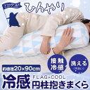 ひんやりマット フラッグCOOL 冷感円柱抱きまくら クール 約直径20×90cm 接触冷感 抱きまくら 抱き枕 接触冷感 洗える ピロー まくら 抱き枕 抱きまくら ウォッシャブル 冷たい ひんやり 枕・抱き枕 クール