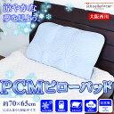 PCMピローパッド じぶんまくら対応サイズ 70×65cm 西川リビング 熱くなりにくい 枕につけるだけ 日本製 まくら 枕カバーの代わりに 残暑見舞い