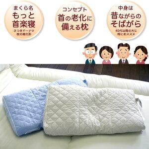 枕肩こりもっと首楽寝まくら西川医師が勧める健康枕:さつきドーナツまくらの進化形58×35高さ調節出来ます!両面使えるそばがらまくらプレゼント残暑見舞いギフト