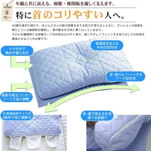 枕肩こりもっと首楽寝まくら西川医師が勧める健康枕:さつきドーナツまくらの進化形58×35高さ調節出来ます!両面使えるそばがらまくらギフトプレゼント【敬老の日】