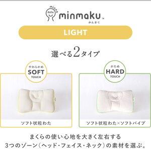 枕肩こり100万人のデータから生まれた究極の枕「みんまくライト」minmakuLIGHTみんなのまくら平均やわらかめ固め38×55cmスタンダードじぶんまくら枕まくらマクラピロー頸椎首首筋肩こり防止に