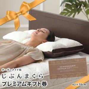 【あす楽】【じぶんまくらプレミアムギフト券43×70】オーダーメイド枕をプレゼントにどうですか?全国70店舗以上のふとんタナカでオーダー枕が作れる!肩こりや腰痛の方にお勧めのオーダー枕!じぶんだけのオーダーメイド枕/高さ調節/メンテナンス【ラッピング対応】