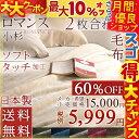 楽天スゴ得!最大10%OFFクーポン 送料無料 ぽかぽかあったか毛布 2枚合わせ マイヤー 毛布 シングル 日本製 柔らかい ロマンス小杉 マイヤー2枚合わせ毛布 暖か