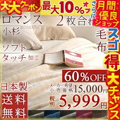 スゴ得!最大10%OFFクーポン送料無料ぽかぽかあったか毛布2枚合わせマイヤー毛布シングル日本製柔らかいロマンス小杉マイヤー2枚合わせ毛布暖か