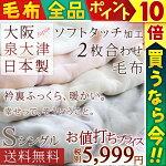 毛布 全品P10倍★9/26 8:59迄 送料無料 ぽかぽかあったか毛布 2枚合わせ マイヤー 毛布 シングル 日本製 柔らかい ロマンス小杉 マイヤー2枚合わせ毛布 暖か