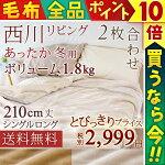 毛布 全品P10倍★11/16 8:59迄 西川 毛布 シングル 2枚合わせ しっとりなめらかお買い得でかる~い合せ毛布!西川リビング ポリエステル2枚合わせ毛布シングル(ブランケットもうふ)送料無料