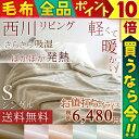 毛布全品P10倍&600円クーポン★12/13 8:59迄 2018新...