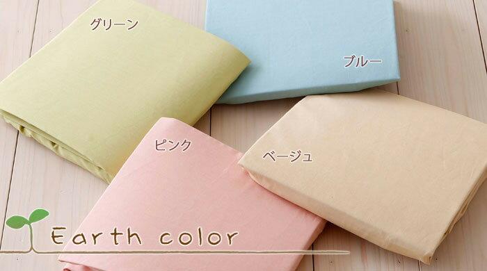 国内メーカー(I)枕カバー/ピローケース(earth color)綿100%『43×63用』 無地 日本製