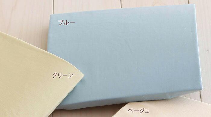 国内メーカー(I) 敷き布団カバーearth color 無地 日本製