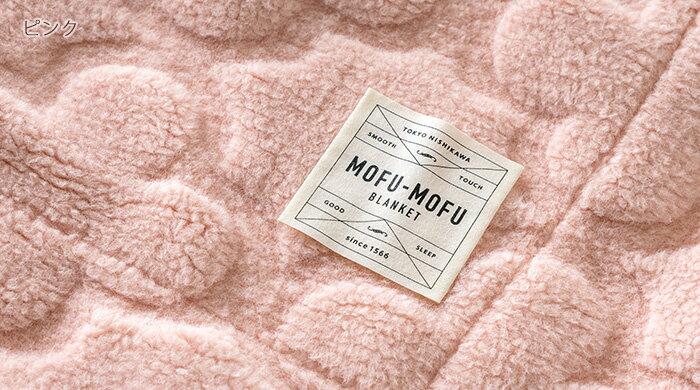 MD9063S MOFU-MOFU毛布  産業