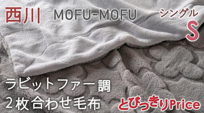 ID49841 MD9063S MOFU-MOFU 2枚合わせ毛布