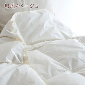 【西川チェーン賞連続受賞】『増量0.5kg』さらさら綿100%生地!西川リビング夏用羽毛布団ダブルイギリス産ホワイトダウン90%!洗える!羽毛肌掛け布団日本製