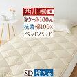 【西川チェーン賞連続受賞】西川 ベッドパッド セミダブル 日本製 一年中快適♪吸湿、発散に優れたウール!西川リビング 洗えるベッドパット/ウールSD(200cm用)【送料無料】セミダブル