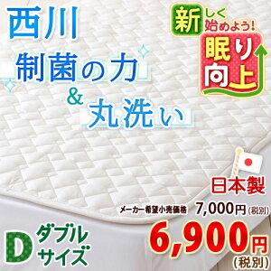 写真はシングルサイズですが、販売商品はダブルサイズベッドパッドです。