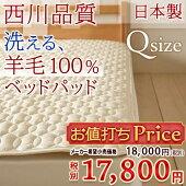 写真はシングルサイズですが、販売商品はクィーンサイズのベッドパッドです。
