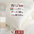 【西川チェーン賞連続受賞】【増量1.3kg】東京西川 羽毛布団 シングル フランス産ダウン93%の羽毛布団です。西川産業のシンプル素敵な上質羽毛布団をお届け!シングル