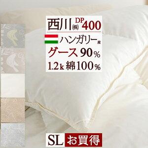 【今だけ掛カバー付7/3正午まで】【ポイント3倍6/299:59迄】【増量1.3kg】東京西川羽毛布団シングルフランス産ダウン93%の羽毛布団です。西川産業のシンプル素敵な上質羽毛布団をお届け!シングル