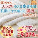 【西川・ベビー布団・セット・日本製】必要寝具がそろった日本製の6点セットをお買い得価格で!西川 ベビー組布団6点セット(柄おまかせタイプ)ベビーふとんベビー